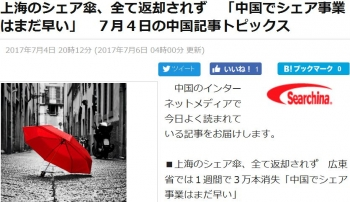 news上海のシェア傘、全て返却されず 「中国でシェア事業はまだ早い」 7月4日の中国記事トピックス