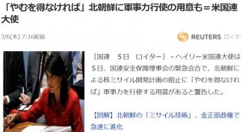 news「やむを得なければ」北朝鮮に軍事力行使の用意も=米国連大使