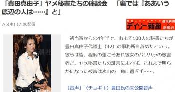 news「豊田真由子」ヤメ秘書たちの座談会 「裏では『ああいう底辺の人は……』と」