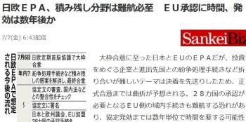 news日欧EPA、積み残し分野は難航必至 EU承認に時間、発効は数年後か