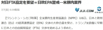 news対日FTA協定を要望=日欧EPA警戒―米豚肉業界