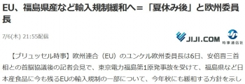 newsEU、福島県産など輸入規制緩和へ=「夏休み後」と欧州委員長