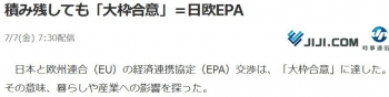 news積み残しても「大枠合意」=日欧EPA