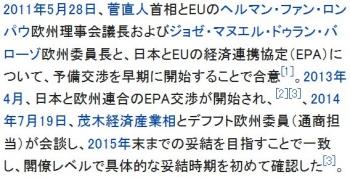 wiki日本・EU経済連携協定