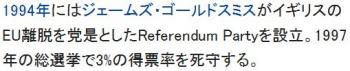 wikiイギリスの欧州連合離脱是非を問う国民投票