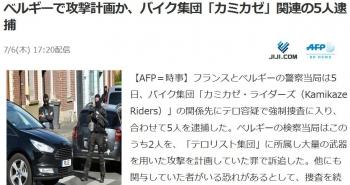 newsベルギーで攻撃計画か、バイク集団「カミカゼ」関連の5人逮捕