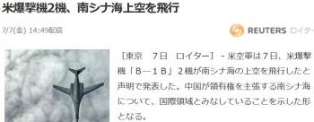news米爆撃機2機、南シナ海上空を飛行