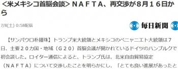 news<米メキシコ首脳会談>NAFTA、再交渉が8月16日から