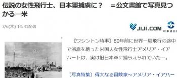 news伝説の女性飛行士、日本軍捕虜に? =公文書館で写真見つかる―米