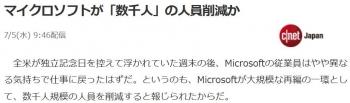 newsマイクロソフトが「数千人」の人員削減か