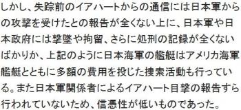 wikiアメリア・イアハート2