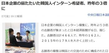 enws日本企業の扉たたいた韓国人インターン希望者、昨年の3倍に