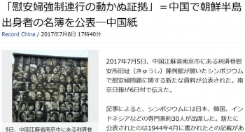 news「慰安婦強制連行の動かぬ証拠」=中国で朝鮮半島出身者の名簿を公表―中国紙