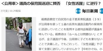 news<公用車>議員の保育園送迎に賛否 「女性活躍」に逆行?