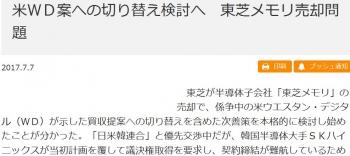 news米WD案への切り替え検討へ 東芝メモリ売却問題