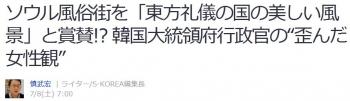 """newsソウル風俗街を「東方礼儀の国の美しい風景」と賞賛 韓国大統領府行政官の""""歪んだ女性観"""""""