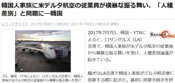 news韓国人家族に米デルタ航空の従業員が横暴な振る舞い、「人種差別」と問題に―韓国