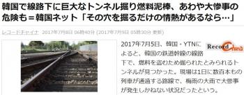 news韓国で線路下に巨大なトンネル掘り燃料泥棒、あわや大惨事の危険も=韓国ネット「その穴を掘るだけの情熱があるなら…」
