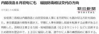 news内閣改造8月初旬にも 稲田防衛相は交代の方向