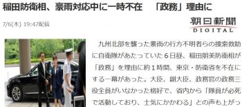news稲田防衛相、豪雨対応中に一時不在 「政務」理由に