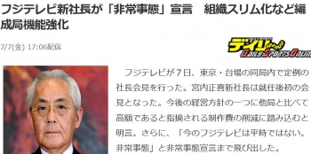 newsフジテレビ新社長が「非常事態」宣言 組織スリム化など編成局機能強化