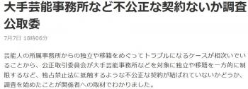 news大手芸能事務所など不公正な契約ないか調査 公取委