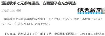 news童謡歌手で元参院議員、安西愛子さんが死去
