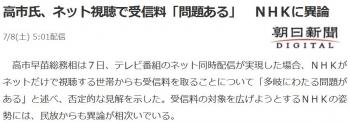 news高市氏、ネット視聴で受信料「問題ある」 NHKに異論