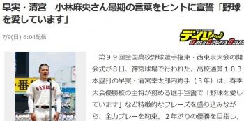 news早実・清宮 小林麻央さん最期の言葉をヒントに宣誓「野球を愛しています」
