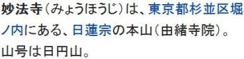 wiki妙法寺 (杉並区)