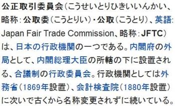 wiki公正取引委員会