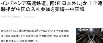 newsインドネシア高速鉄道、再び「日本外し」か!?運輸相が中国の入札参加を要請―中国紙