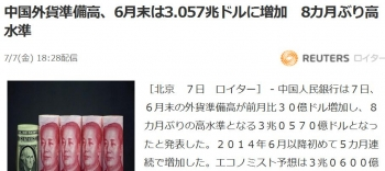 news中国外貨準備高、6月末は3.057兆ドルに増加 8カ月ぶり高水準