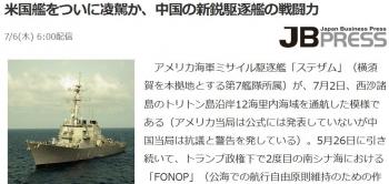 news米国艦をついに凌駕か、中国の新鋭駆逐艦の戦闘力