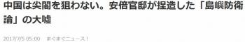 news中国は尖閣を狙わない。安倍官邸が捏造した「島嶼防衛論」の大嘘