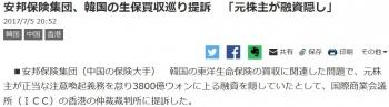 news安邦保険集団、韓国の生保買収巡り提訴 「元株主が融資隠し」