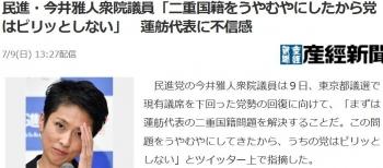 news民進・今井雅人衆院議員「二重国籍をうやむやにしたから党はピリッとしない」 蓮舫代表に不信感