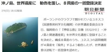 news沖ノ島、世界遺産に 勧告を覆し、8資産の一括登録決定