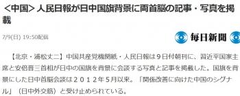 news<中国>人民日報が日中国旗背景に両首脳の記事・写真を掲載