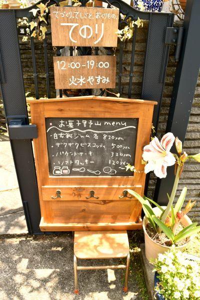 170609-お菓子野山menu
