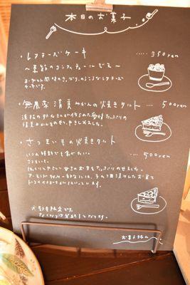170610-お菓子野山menu