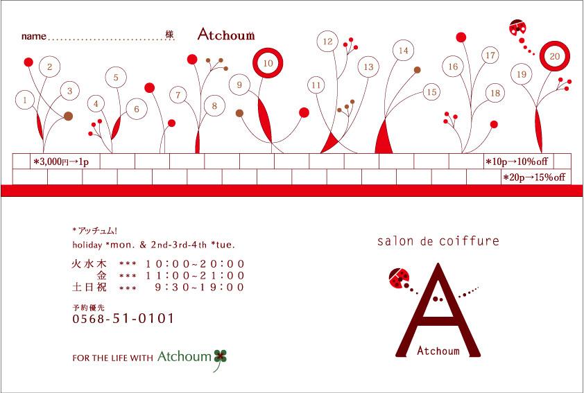 atchoum_card.jpg