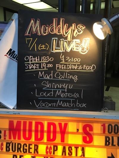 20170701_muddys_pop.jpg