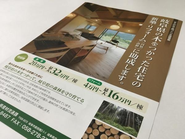 170510-ぎふの木支援事業