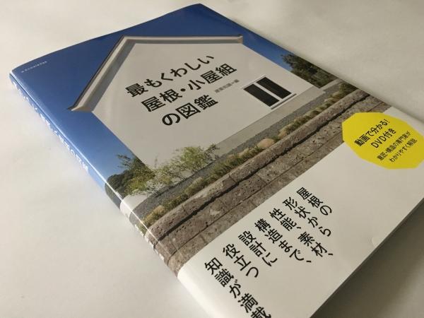 170512-最もくわしい屋根・小屋組の図鑑