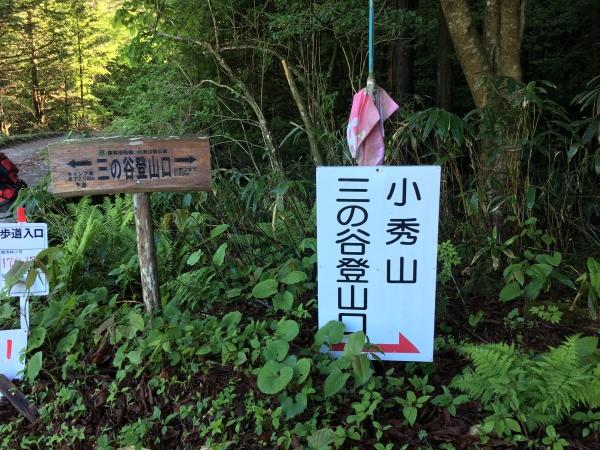 170527-加子母中学校小秀山登山 (2)