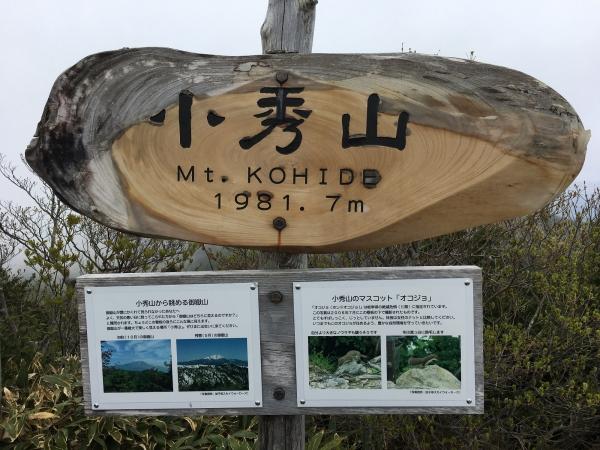 170527-加子母中学校小秀山登山 (17)