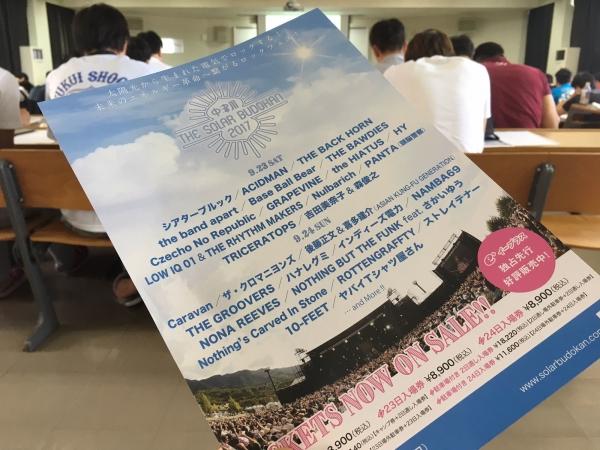 170706-租税教室@中京学院大学 (2)