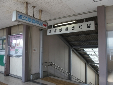 近江八幡駅 近江鉄道のりば