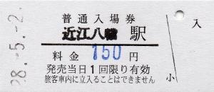 近江八幡駅 入場券